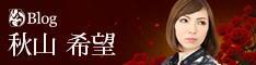 秋山希望 Rankseekerブログ