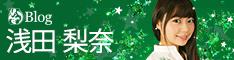 浅田梨奈 Rankseekerブログ