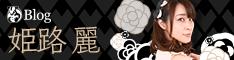 姫路麗 Rankseekerブログ