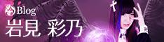 岩見彩乃 Rankseekerブログ
