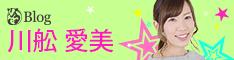 川舩愛美 Rankseekerブログ