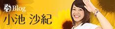 小池沙紀 Rankseekerブログ