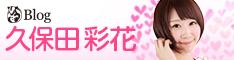 久保田彩花 Rankseekerブログ