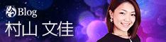村山文佳 Rankseekerブログ