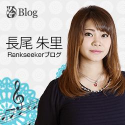 長尾朱里 Rankseekerブログ