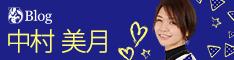 中村美月 Rankseekerブログ