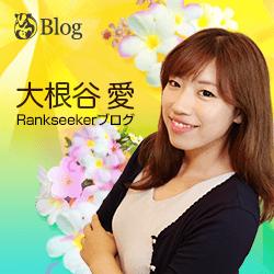 大根谷愛 Rankseekerブログ