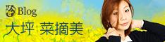 大坪菜摘美 Rankseekerブログ
