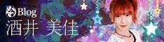 酒井美佳 Rankseekerブログ