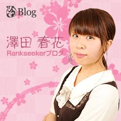 澤田春花 Rankseekerブログ