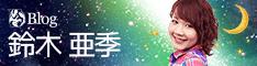 鈴木亜季 Rankseekerブログ