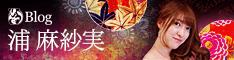 浦麻紗実 Rankseekerブログ