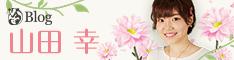 山田幸 Rankseekerブログ