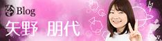 矢野朋代 Rankseekerブログ